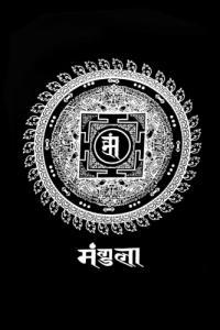 T-shirt mantra mandala homme Hinayana
